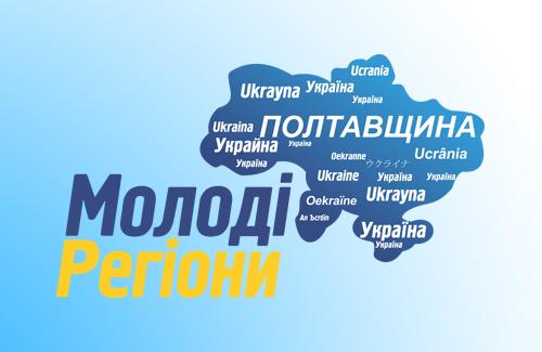 молоді регіони