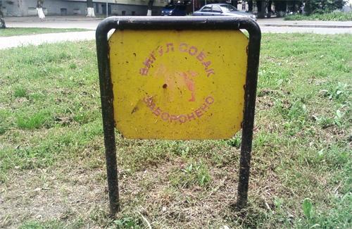 Вигул собак заборонено