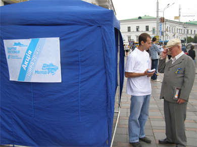 У Полтаві молоді регіонали проводять акцію «Щира двадцятка»