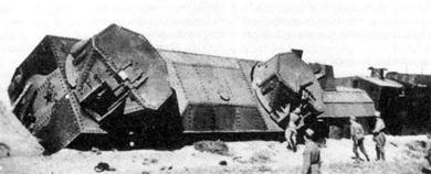 Вид спереди на разбитый бронепоезд «Маршал Буденный»