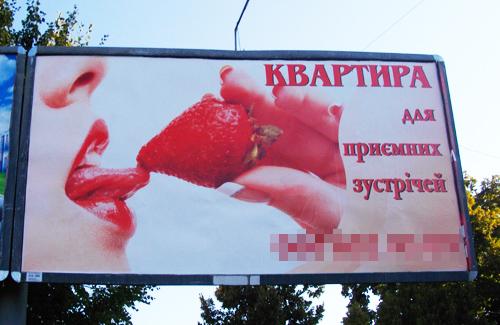 В центре Полтавы рекламируют комнату для свиданий