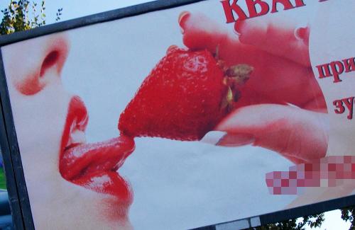 «Клубничную» рекламу в Полтаве оценит комиссия по защите общественной морали