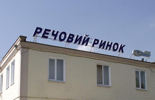 Податківці вважають збір коштів з підприємців «Полімпексу» незаконним