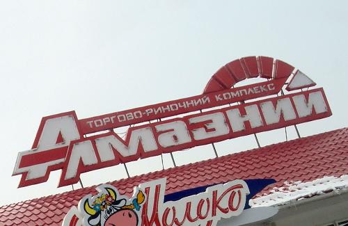 Рынок «Алмазный» в Полтаве