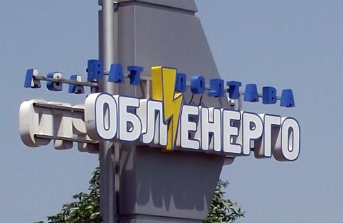Обласна влада не задоволена роботою ПАТ «Полтаваобленерго»
