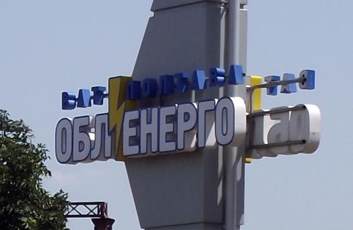 Одну з філій ПАТ «Полтаваобленерго» оштрафували на 10 тис. грн.