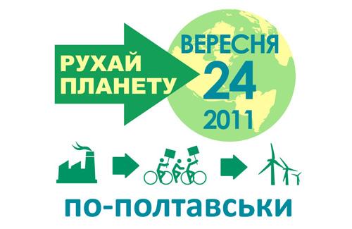 Запрошуємо приєднатися до міжнародної акції «Рухай Планету» по-полтавськи