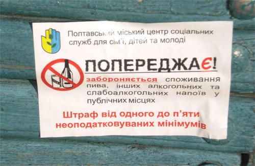 Наклейка-предупреждение на лавочке в Корпусном парке