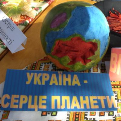«Україна — серце планети»