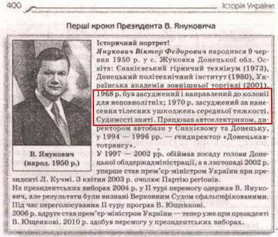 У підручник з історії вписали судимості Януковича