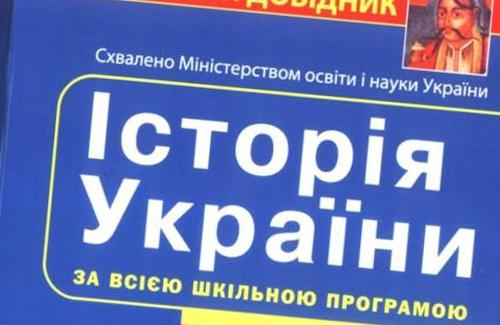 Новий підручник з історії україни для