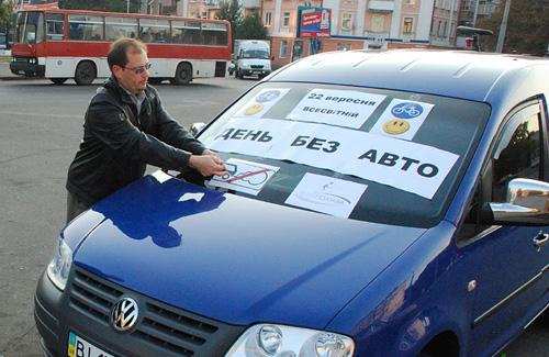 Всесвітній день без авто — вперше у Полтаві