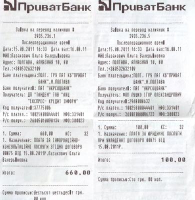 Ольга, которая оформляла кредит, заплатила 760 гривен