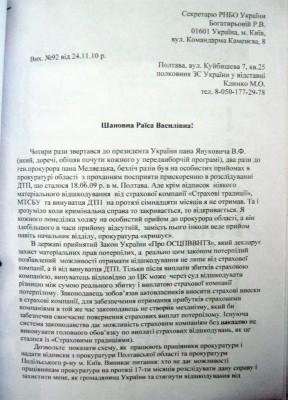 Лист Богатирьовій