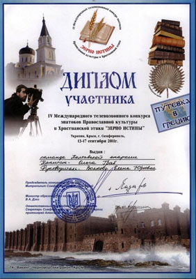 В православном «Что? Где? Когда?» победили полтавчане
