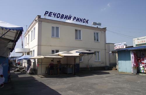 Приватний ринок «Полімпекс» без бою став комунальним «Речовим»
