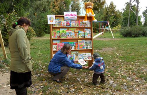 В Солнечном парке прошла выставка книг для детей областной библиотеки имени Панаса Мирного