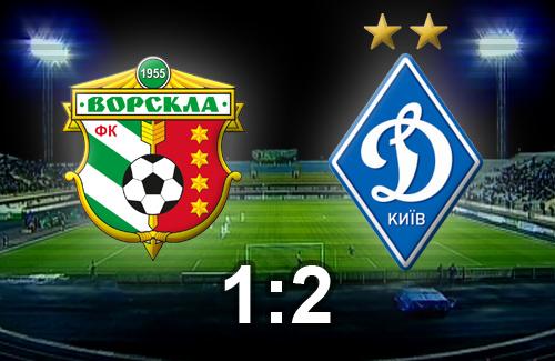 «Ворскла» — «Динамо» 1:2