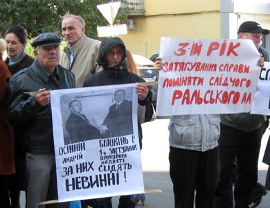 Ошукані вкладники із трьох кредитних спілок пікетували Полтавську обласну прокуратуру