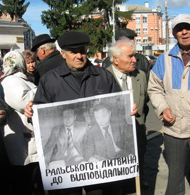 «Ральского і Литвина — до відповідальності»
