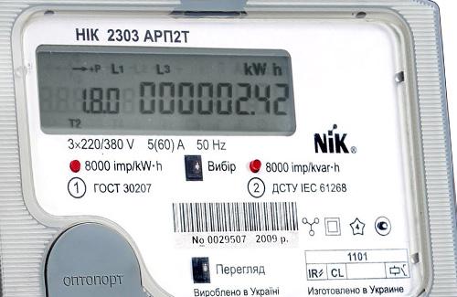 Картинки по запросу цифровой счетчик электроэнергии
