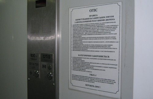 Инструкция Пользования Лифтом Пассажирским