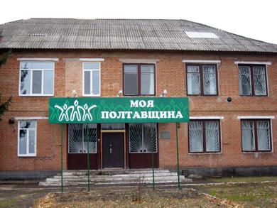 Офіс ГО «Моя Полтавщина» у Шишаках