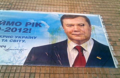 Зіпсований білборд з Януковичем