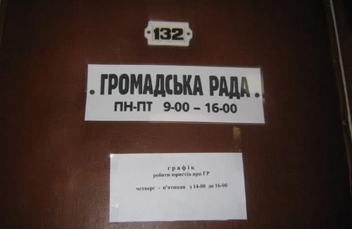 Громадська рада при Полтавському міськвиконкомі