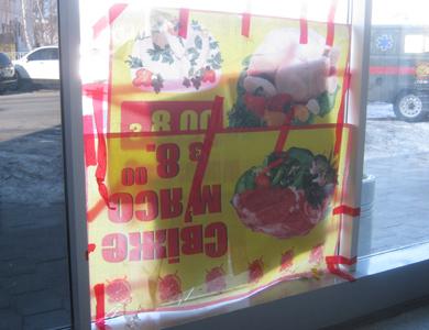 В центре Полтавы разбили витрину магазина «Весна»
