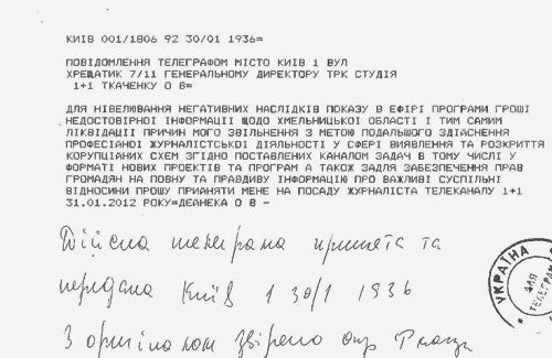 Лист Олександру Ткаченку