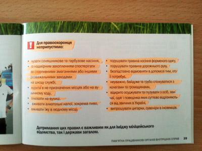 Правоохоронцям на час Євро-2012 заборонили лузати насіння
