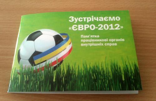 Пам'ятка працівникові органів внутрішніх справ до Євро-2012