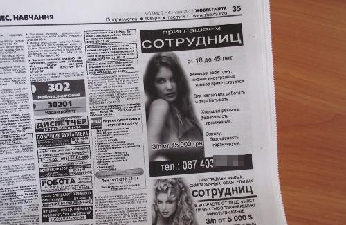 Проститутки из газеты проститутки города кузнецка