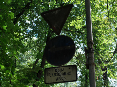 Дорожний знак