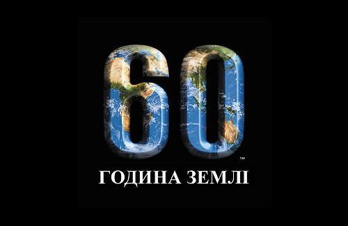 У Годину Землі Кременчук відключиться «заочно»