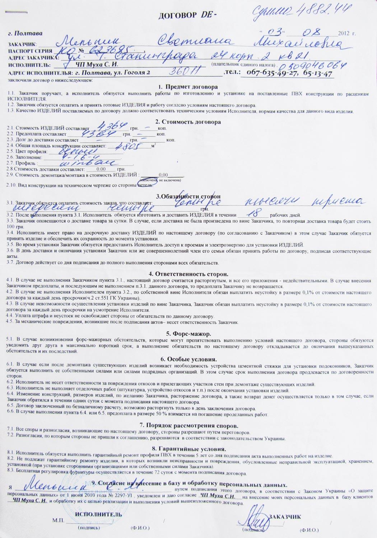 Договор на монтаж окон пвх для юридических лиц.