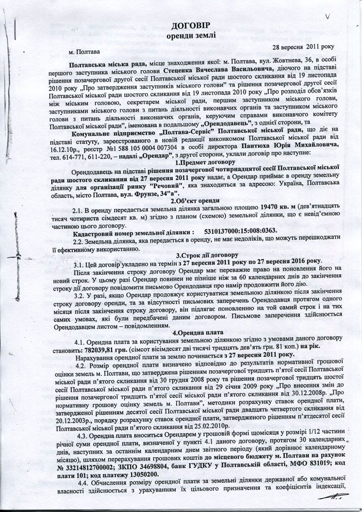 Договір Суборенди Нежитлового Приміщення Бланк Скачать - фото 2