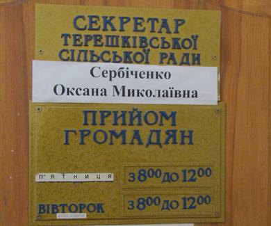 Приймальня секретаря Терешківської сільської ради