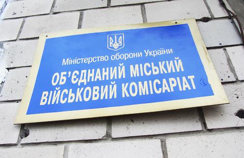 Полтавський об'єднаний міський військовий комісаріат