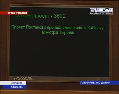 Голосування за відставку Уряду Миколи Азарова