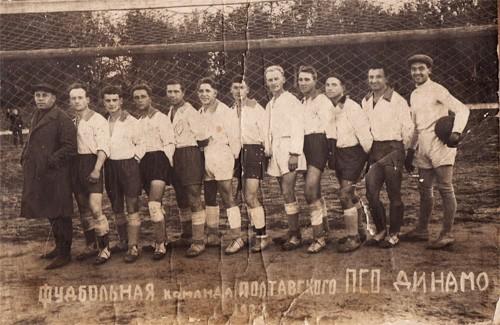 Лучшая довоенная команда Полтавы — «Динамо»