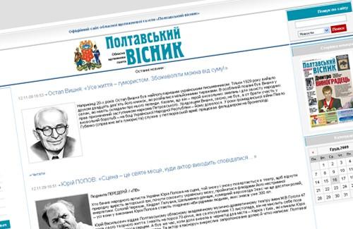 Сайт «Полтавського вісника» відновив свою роботу
