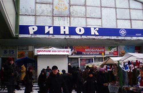 Центральный рынок Полтавы