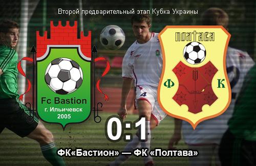 «Бастион» — ФК «Полтава» — 0:1 (0:0)