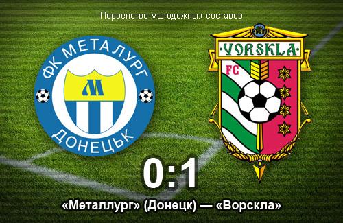 Молодежь «Ворсклы» минимально побеждает в Донецке