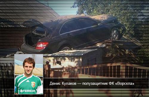 Денис Кулаков — полузащитник ФК «Ворскла»