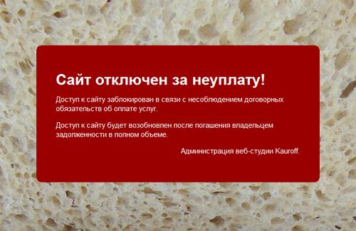 Объявление на официальном сайте ОАО «Полтавский хлебокомбинат»
