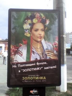 Анджеліна Джолі скупляється у Миргороді