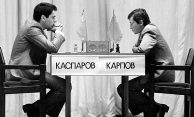 Каспаров — Карпов